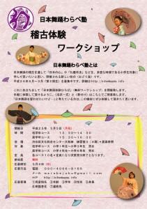 taiken@2014 (1)